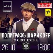 Билеты на концерт Полиграфа Шарикова который пройдет в Киеве